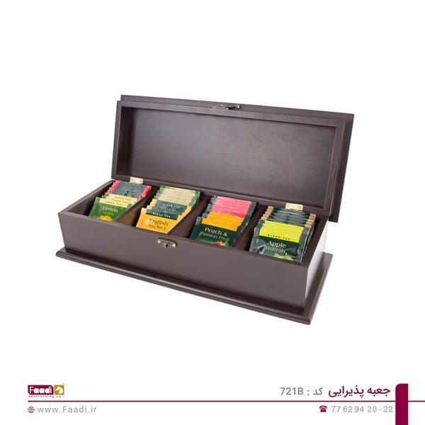 جعبه پذیرایی کد 721B - 01