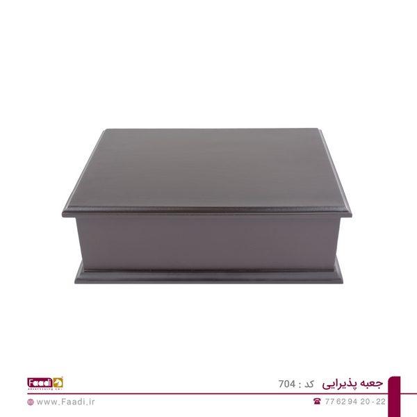 جعبه پذیرایی کد 704 - 02
