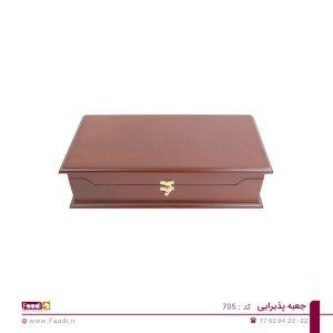 جعبه پذیرایی کد 705 - 02