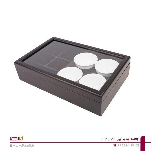 جعبه پذیرایی کد 712 - 02