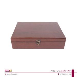 جعبه پذیرایی کد 718B - 02