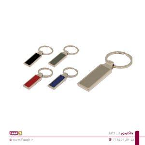 01- جاکلیدی فلزی تبلیغاتی کد B172