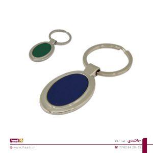 01- جاکلیدی فلزی تبلیغاتی کد B17P