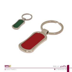 01- جاکلیدی فلزی تبلیغاتی کد B445