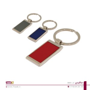 01- جاکلیدی فلزی تبلیغاتی کد B451