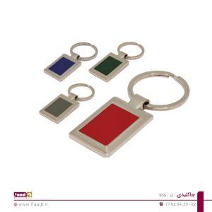 01- جاکلیدی فلزی تبلیغاتی کد B56