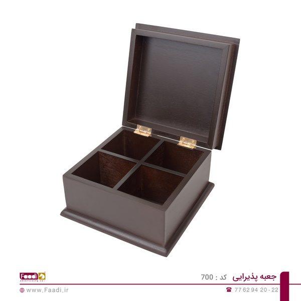 جعبه پذیرایی کد 700 - 03