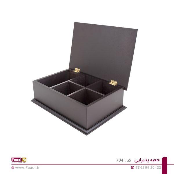 جعبه پذیرایی کد 704 - 03
