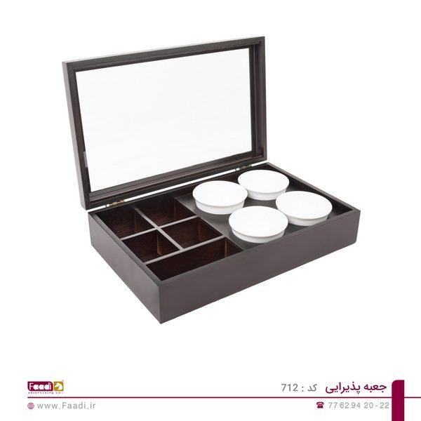 جعبه پذیرایی کد 712 - 01