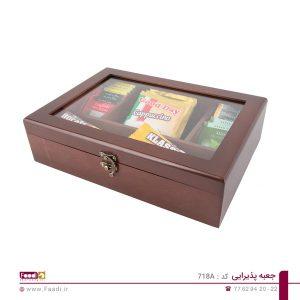 جعبه پذیرایی کد 718A - 02