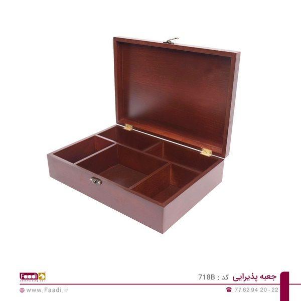 جعبه پذیرایی کد 718B - 03