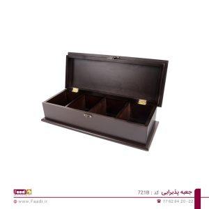 جعبه پذیرایی کد 721B - 03
