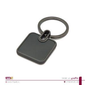 01- جاکلیدی فلزی تبلیغاتی کد CA14D