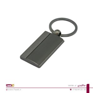 01- جاکلیدی فلزی تبلیغاتی کد CA15D
