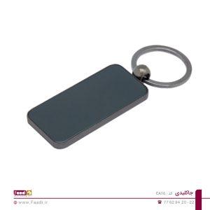 01- جاکلیدی فلزی تبلیغاتی کد CA16D