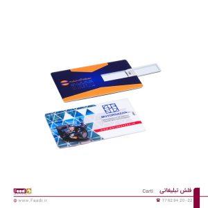 02 - فلش تبلیغاتی کد کارتی