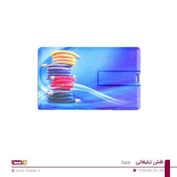 03 - فلش تبلیغاتی کد کارتی