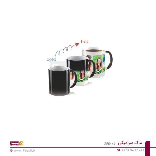 لیوان سرامیکی تبلیغاتی کد majic - 02