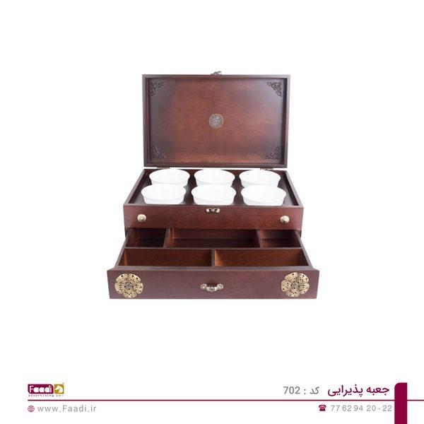 جعبه پذیرایی کد 702 - 02