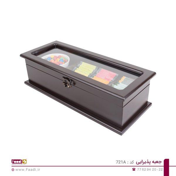 جعبه پذیرایی کد 721A - 02