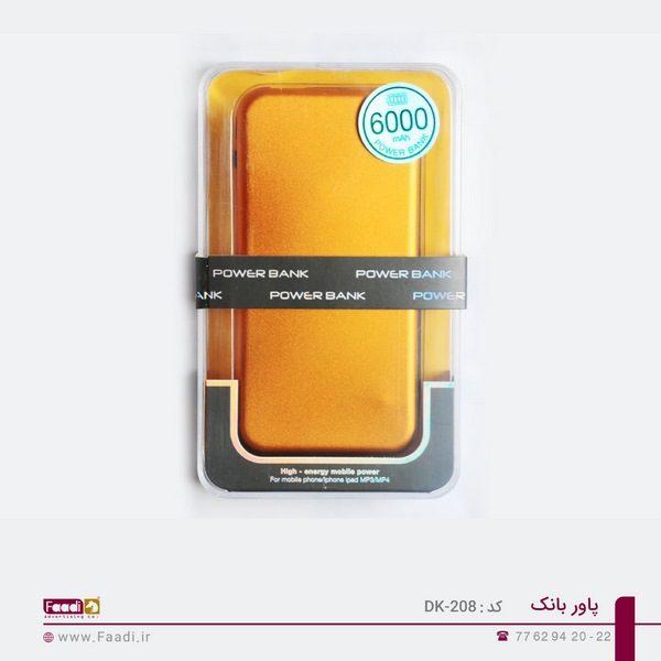 پاوربانک تبلیغاتی کد DK 208 - 07