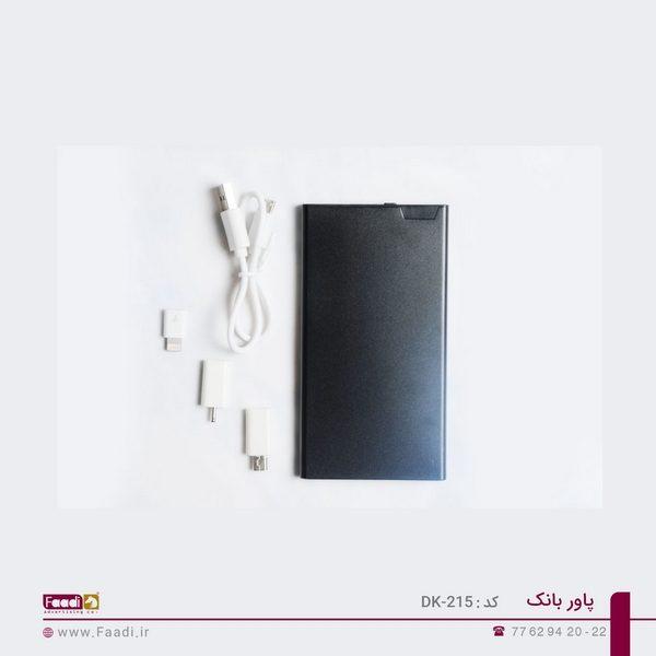 پاوربانک تبلیغاتی کد DK 215- 04