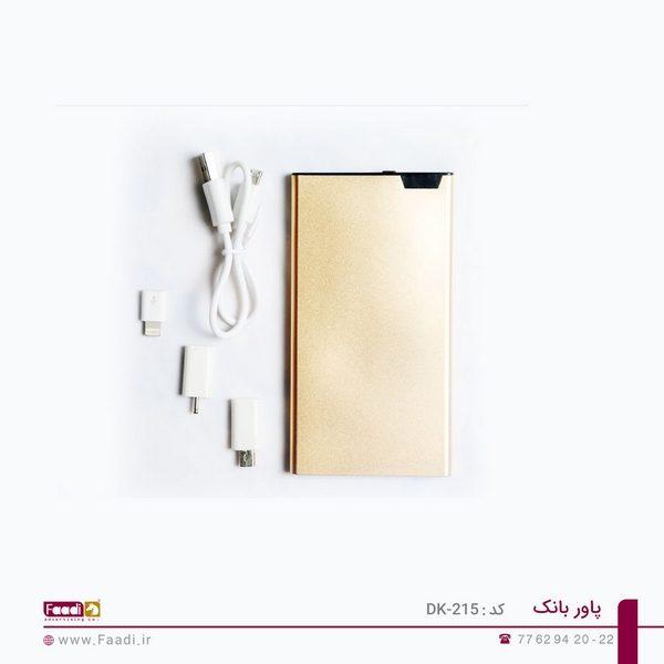 پاوربانک تبلیغاتی کد DK 215- 03