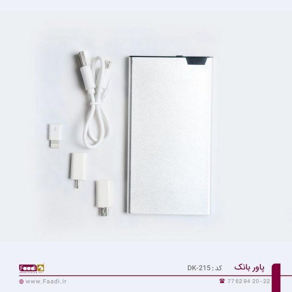 پاوربانک تبلیغاتی کد DK 215- 01