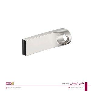 فلش تبلیغاتی کد DK105 - 01