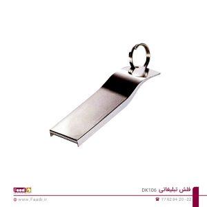فلش تبلیغاتی کد DK106 - 01