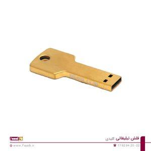 فلش تبلیغاتی کد key - 01