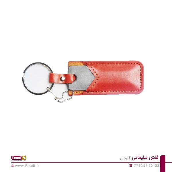 فلش تبلیغاتی کد key - 03