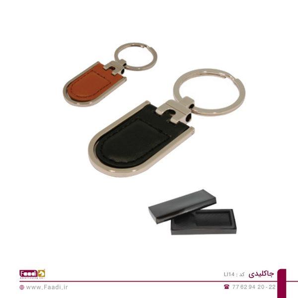 01- جاکلیدی فلزی تبلیغاتی کد Li14
