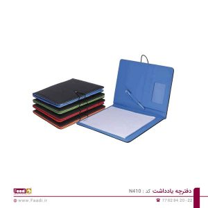 دفترچه یادداشت تبلیغاتی کد N410 - 01