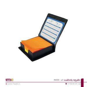 01 - دفترچه یادداشت تبلیغاتی کد N420