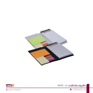 دفترچه یادداشت تبلیغاتی کد N430 - 01