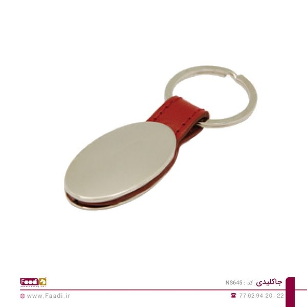 01- جاکلیدی فلزی تبلیغاتی کد NS645