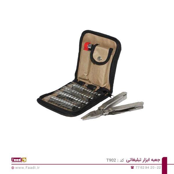 جعبه ابزار تبلیغاتی کد T902 - 01