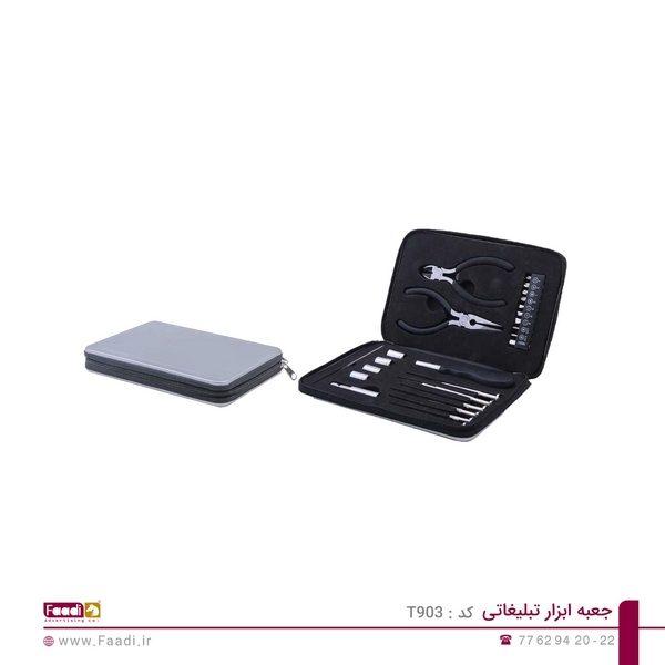 جعبه ابزار تبلیغاتی کد T903 - 1