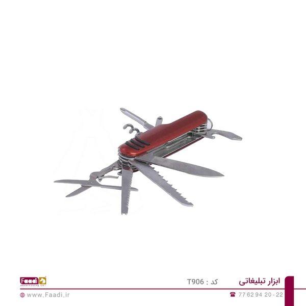 ابزار تبلیغاتی کد T906 - 01