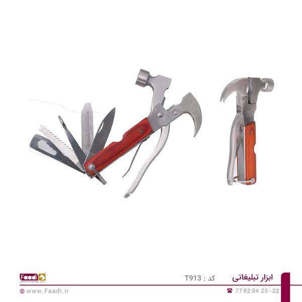 ابزار تبلیغاتی کد T913 - 01