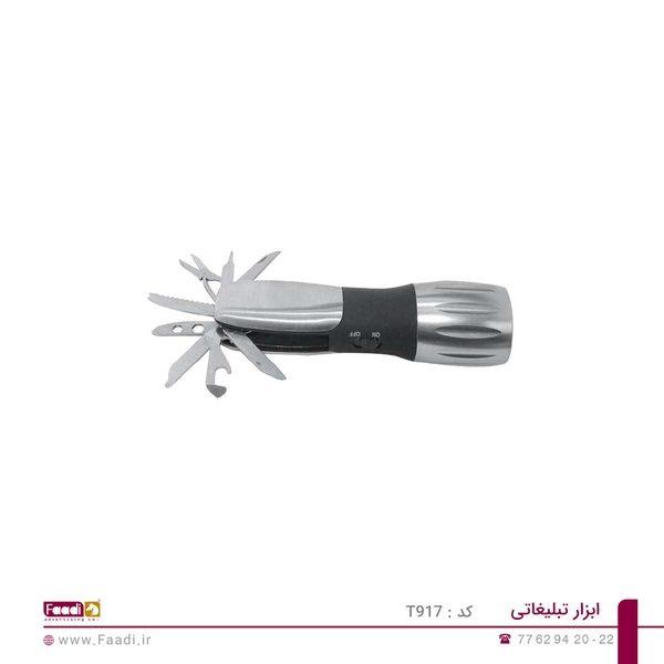 ابزار تبلیغاتی کد T917 - 01
