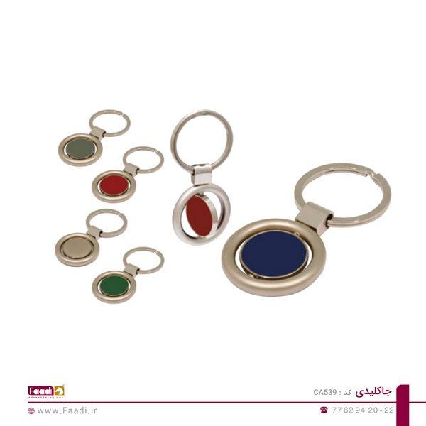 01- جاکلیدی فلزی تبلیغاتی کد CA539