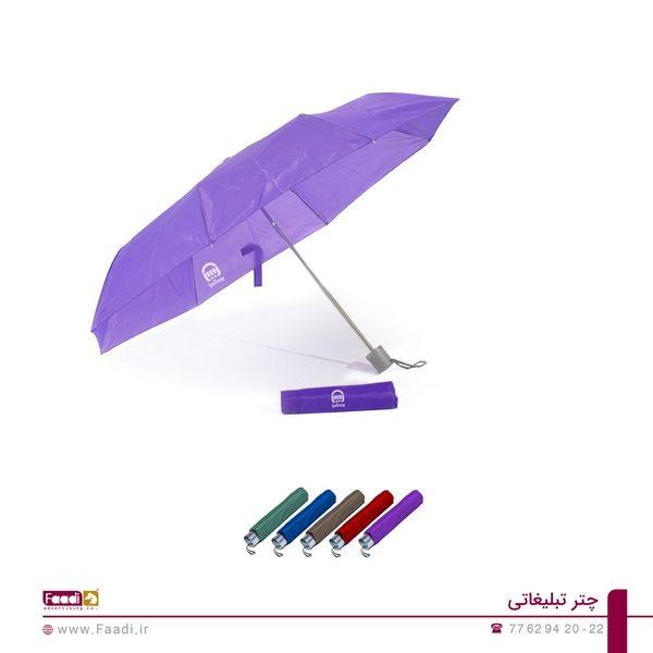 چتر تبلیغاتی - 03