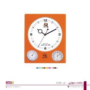 01 - ساعت دیواری تبلیغاتی کد 5129