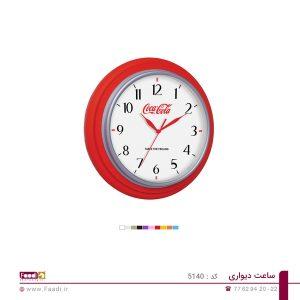 01 - ساعت دیواری تبلیغاتی کد 5140