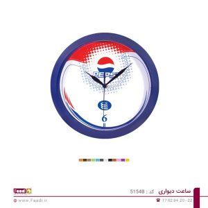 01 - ساعت دیواری تبلیغاتی کد 5154B