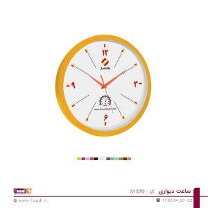 01 - ساعت دیواری تبلیغاتی کد 5157D