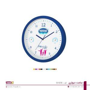 01 - ساعت دیواری تبلیغاتی کد 5157E