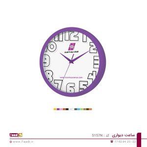 01 - ساعت دیواری تبلیغاتی کد 5157N